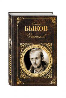 Быков В.В. - Сотников обложка книги