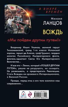 Обложка сзади Вождь. «Мы пойдем другим путем!» Михаил Ланцов
