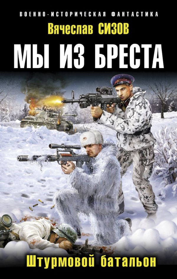 Мы из Бреста. Штурмовой батальон  Автор: Вячеслав Сизов