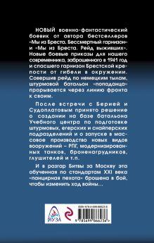 Обложка сзади Мы из Бреста. Штурмовой батальон Вячеслав Сизов
