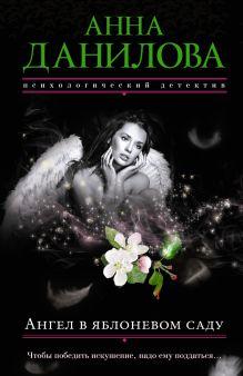 Данилова А.В. - Ангел в яблоневом саду обложка книги