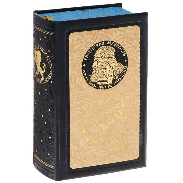 """Комплект """"Еврейская мудрость: Афоризмы, притчи, изречения. НОВ, ОФ,""""(книга+футляр)"""