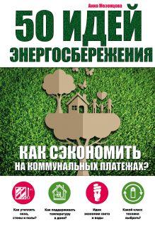 Обложка 50 идей энергосбережения Анна Мезенцева