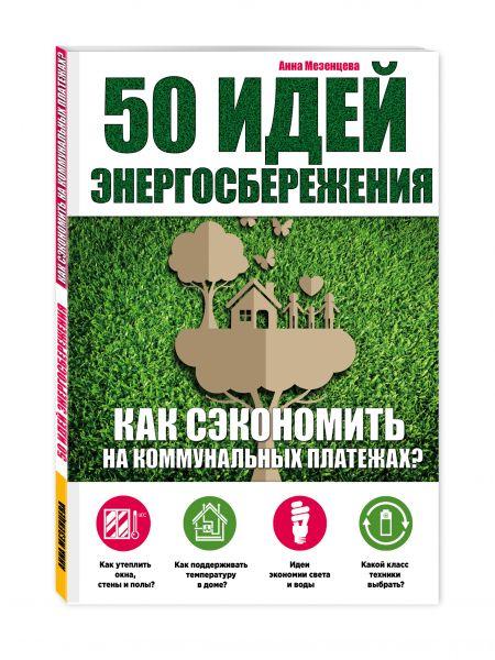 50 идей энергосбережения