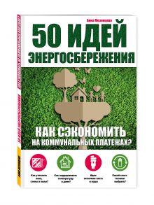 Мезенцева А.С. - 50 идей энергосбережения обложка книги