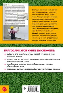Обложка сзади 50 идей энергосбережения Анна Мезенцева