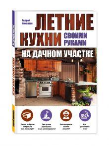 Николаев А.А. - Летние кухни на дачном участке обложка книги