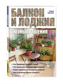 Николаев А.А. - Балкон и лоджия: уютные решения обложка книги