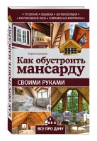 Балашов К.В. - Как обустроить мансарду своими руками' обложка книги