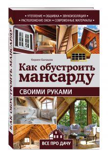 Балашов К.В. - Как обустроить мансарду своими руками обложка книги