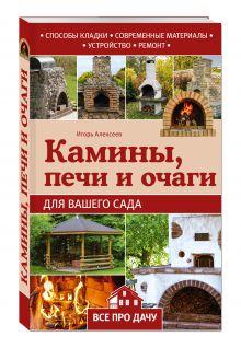 Алексеев И.А. - Камины, печи и очаги для вашего сада обложка книги