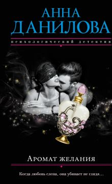 Обложка Аромат желания Анна Данилова