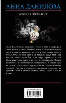 Обложка сзади Аромат желания Анна Данилова
