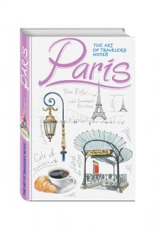 - Paris. The Art of traveler's Notes обложка книги