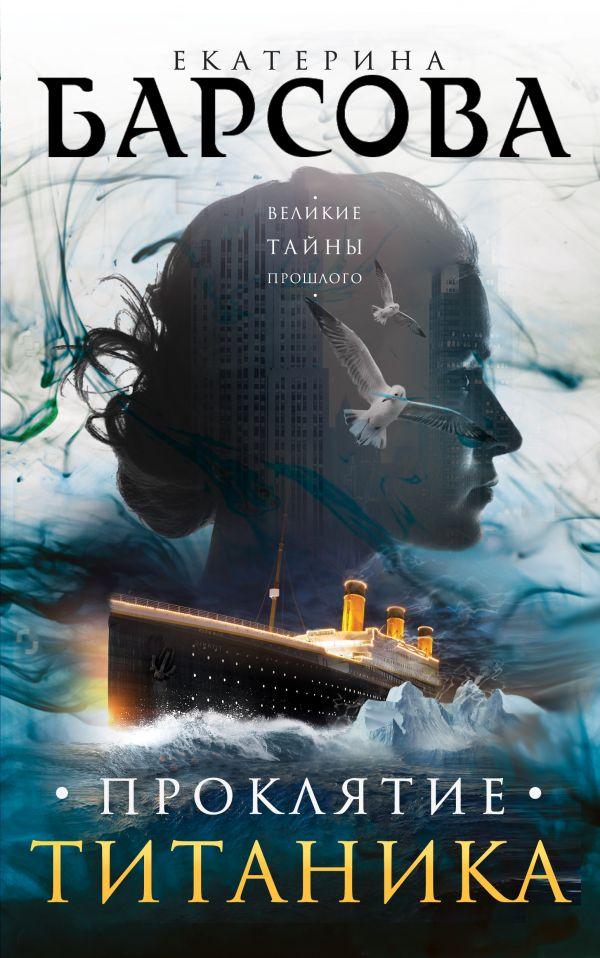 Проклятие Титаника Барсова Е.