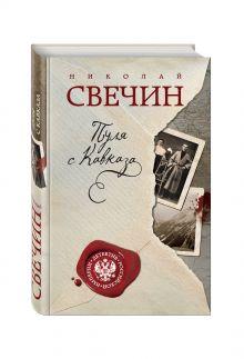 Свечин Н. - Пуля с Кавказа обложка книги