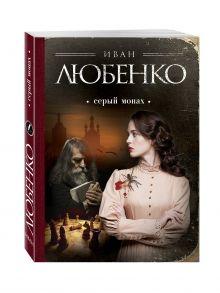 Любенко И.И. - Серый монах обложка книги