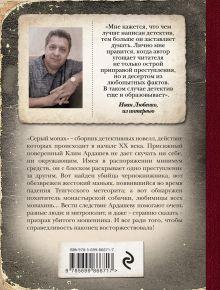 Обложка сзади Серый монах Иван Любенко