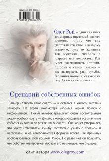 Обложка сзади Сценарий собственных ошибок Олег Рой