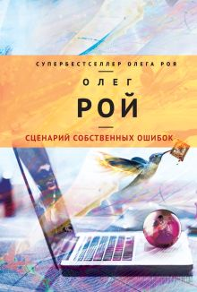 Обложка Сценарий собственных ошибок Олег Рой