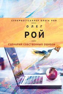 Рой О. - Сценарий собственных ошибок обложка книги