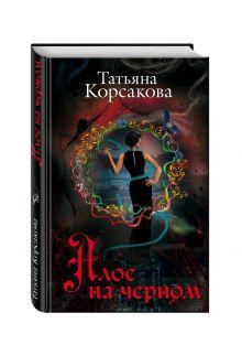 Корсакова Т. - Алое на черном обложка книги