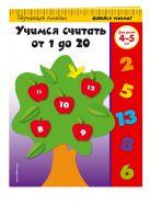 Учимся считать от 1 до 20: для детей 4-5 лет