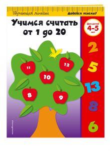 - Учимся считать от 1 до 20: для детей 4-5 лет обложка книги