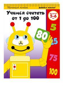 - Учимся считать от 1 до 100: для детей 5-6 лет обложка книги