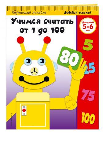 Учимся считать от 1 до 100: для детей 5-6 лет
