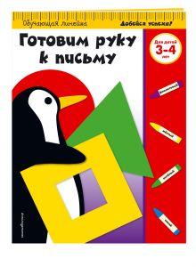 - Готовим руку к письму: для детей 3-4 лет обложка книги