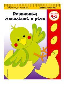 - Развиваем мышление и речь: для детей 4-5 лет обложка книги