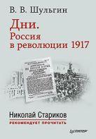 Дни.Россия в революции 1917