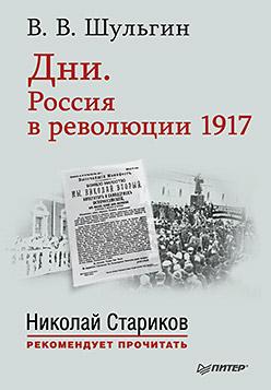 Дни.Россия в революции 1917 Шульгин Василий Витальевич