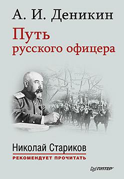 Путь русского офицера Деникин Антон Иванович