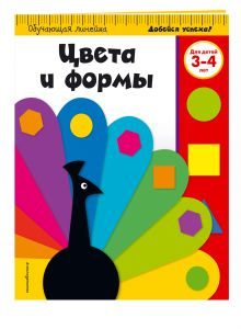 - Цвета и формы: для детей 3-4 лет обложка книги
