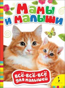 - Мамы и малыши обложка книги