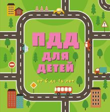 - ПДД для детей. 5-е изд. обложка книги
