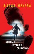 Детектив-квест. Романы Влады Юрьевой
