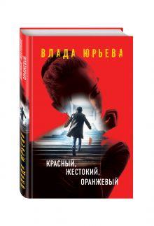 Юрьева В. - Красный, жестокий, оранжевый обложка книги