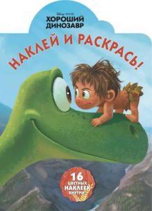 - Хороший динозавр. НР № 15087. Наклей и раскрась! обложка книги