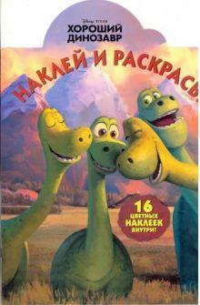 - Хороший динозавр. НР № 15088. Наклей и раскрась! обложка книги