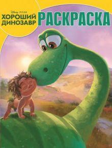 - Хороший динозавр. РК №15131. Волшебная раскраска. обложка книги