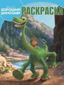 - Хороший динозавр. РК №15132. Волшебная раскраска. обложка книги