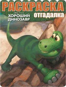 - Хороший динозавр. РО № 1546. Раскраска -отгадалка. обложка книги