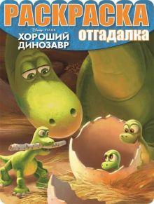 - Хороший динозавр. РО № 1547. Раскраска -отгадалка. обложка книги