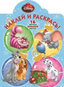 Классические персонажи Disney. НР № 15094. Наклей и раскрась!