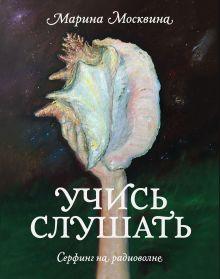 Москвина М. - Учись слушать. Серфинг на радиоволне обложка книги