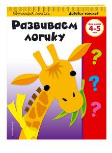 - Развиваем логику: для детей 4-5 лет обложка книги