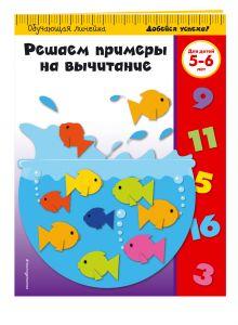 - Решаем примеры на вычитание: для детей 5-6 лет обложка книги